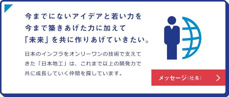 メッセージ(社長)